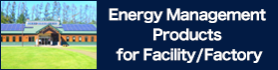 Energy Management Products for Facility/Factory